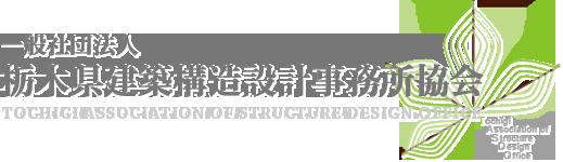 一般社団法人 栃木県建築構造設計事務所協会